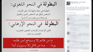 """جدل بعد """"درس"""" في القواعد العربية للناطق باسم الجيش الإسرائيلي في تعريف كلمة """"بطل"""""""