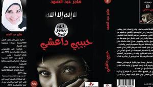 """الأمن التونسي يصادر الرواية المصرية """"حبيبي داعشي"""".. واتحاد الناشرين يندّد"""