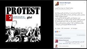 أطلق عدد من نشطاء فيسبوك في المغرب، غالبيتهم ينتمون لجماعة العدل والإحسان، وهي تنظيم إسلامي