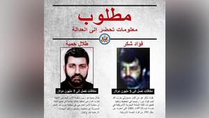 أمريكا: 12 مليون دولار لمعلومات عن اثنين من أبرز قادة حزب الله