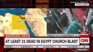 تقرير: التحفظ على رأس يشتبه بأنها للانتحاري بتفجير الكنيسة بمصر
