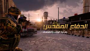 حزب الله يطلق لعبة الدفاع المقدّس الإلكترونية ثلاثية الأبعاد تحاكي قتال عناصره في سوريا