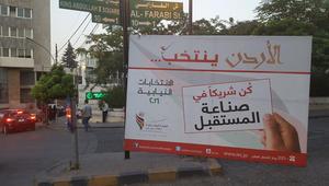 ارتباك بين مرشحي الانتخابات الأردنية.. والإخوان حول مشاركتهم الكبيرة: ليست ميدانا للاستعراض