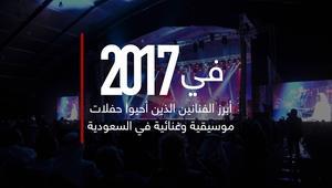 تعرّف إلى أبرز الفنانين بحفلات العام 2017 بالسعودية