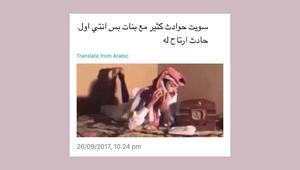 بالفكاهة والضحك.. هكذا تفاعل الرجال والنساء بالسعودية على قرار السماح للمرأة بالقيادة