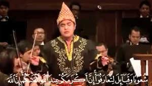 """العطاس يوضح لـCNN حقيقة فيديو غناء القرآن بأوبرا مسيحية إندونيسية والشايع يحض على """"الحكمة"""""""