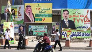 جانب من الملصقات الانتخابية في شوارع بغداد
