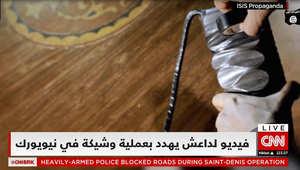 داعش يهدد بعملية في نيويورك عبر فيديو لانتحاري يجهز قنابله ومحلل أمني يرد: يجب أخذه على محمل الجد