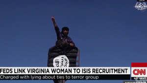 القضاء يبقي أمريكية ضالعة في التجنيد لصالح داعش بسوريا قيد التوقيف بانتظار محاكمتها