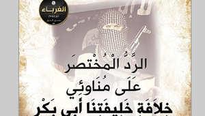 منظرو داعش يدافعون عن شرعية خلافة البغدادي: بويع كالخلفاء الراشدين ودولته أكبر من دولة النبي