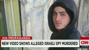 """داعش ينشر فيديو لطفل يقتل إسرائيليا فلسطيني الأصل بتهمه """"العمالة للموساد"""" وإسرائيل تنفي"""