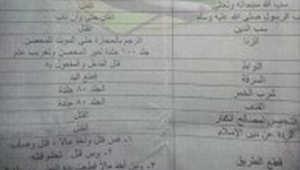 """صورة للمنشور الذي وزعه """"داعش"""" في الرقة"""