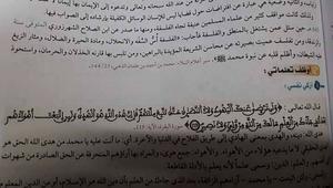 تستمر الجمعية المغربية لمدرسي الفلسفة في مطالبها بسحب كتابين للتربية الإسلامية،
