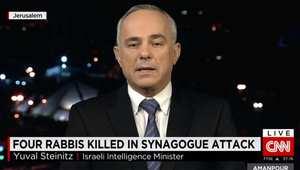وزير الاستخبارات الإسرائيلي لـCNN: رئيس السلطة الفلسطينية حرض على هجوم الكنيس
