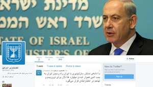 حساب نتنياهو بالفارسية