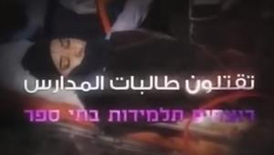"""بالفيديو: قراصنة يُشتبه أنهم فلسطينيون يخترقون قناة إسرائيلية ويبثون مشاهد وأناشيد عن """"انتفاضة القدس"""""""