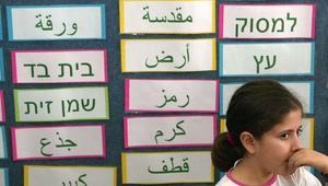 وثيقة رسمية.. 800 ألف قاطنٍ بإسرائيل من أصول مغربية
