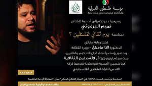 تميم البرغوثي يتحدث لـCNN بالعربية: سأفي بوعدي لو على الأسفلت أو بين الشجر