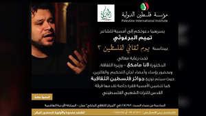 حفل توزيع جوائر مؤسسة فلسطين الدولية الثقافية وأمسية للشاعر الفلسطيني تميم البرغوثي