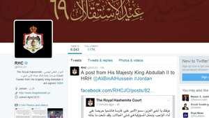 صورة التغريدة من حساب الملك عبدالله الثاني عاهل الأردن