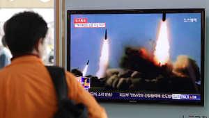 """كوريا الجنوبية تتأهب لـ""""استفزازات محتملة"""" بعد إطلاق 3 صواريخ شمالية"""