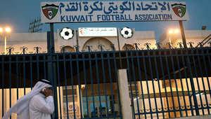 """الكويت تعتذر رسمياً عن عدم استضافة بطولة """"خليجي 23"""""""