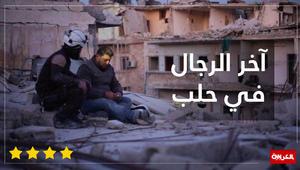 """""""آخر الرجال في حلب""""... فيلم يتحيز للإنسانية فهل يصل إلى الأوسكار؟ الإجابة عبر ٧ أسئلة"""