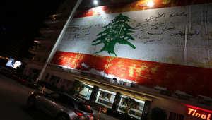 نسخة من العلم الذي تم توقيعه بعد المصادقة على إعلان الاستقلال عام 1943 وقد علق على أحد المباني في بيروت