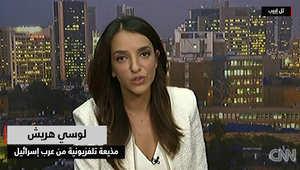 مذيعة من عرب إسرائيل لـCNN: تباعد المجتمعين الإسرائيلي والفلسطيني وسط انعدام مبادرات السلام خلق فجوة مثالية للتشدد والإرهاب