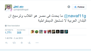 """مصر تنفي وجود خلافات مع السعودية.. جدل حول تغريدة """"الحقيل"""" عن """"الانقلاب"""".. ومستشار الديوان الملكي في القاهرة بطائرة خاصة"""