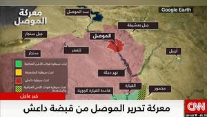 العراق.. تطورات معركة تحرير الموصل من قبضة داعش