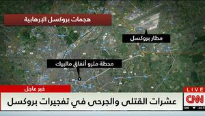 على الخريطة: موقعا هجمات بروكسل الإرهابية التي فصلت بينها ساعة واحدة