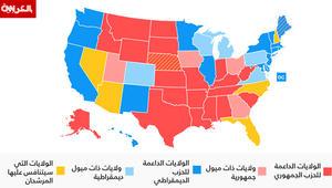 على الخريطة.. شرح مبسط لساحة المعركة بانتخابات أمريكا