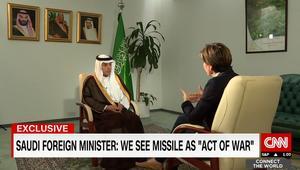 الجبير لـCNN:الصاروخ الإيراني عمل حربي وحزب الله ساهم بتركيبه