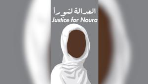 الأمم المتحدة تطالب بوقف إعدام نورا حسين.. والعفو الدولية تنقل 150 ألف رسالة