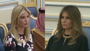 بعد انتقاد ترامب لميشيل أوباما.. ميلانيا وإيفانكا ترامب دون حجاب بالسعودية