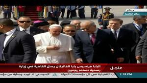 بابا الفاتيكان يصل مصر في أول زيارة رسمية له