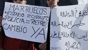 جانب من مظاهرة سابقة ضد الفساد في المغرب