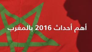 أهم 20 حدثا غطتها CNNبالعربية في المغرب خلال 2016