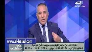 اإعلامي المصري أحمد موسى