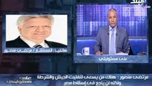 """مصر.. توصية بفرض """"حصار تلفزيوني"""" على منصور وموسى"""