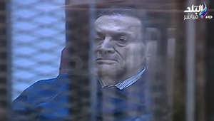 """بالفيديو.. """"حسني مبارك رحمه الله"""" بين البكاء والضحك خلف القضبان"""