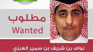 السعودية: اعتقال نواف العنزي المشتبه به بقتل اثنين من رجال الشرطة والانتماء إلى داعش بعد مواجهة مسلح