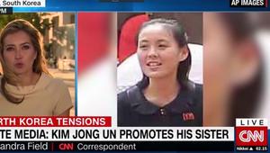 رئيس كوريا الشمالية يدفع بشقيقته الصغرى إلى واجهة الأحداث