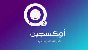 شعار برنامج أكسجين