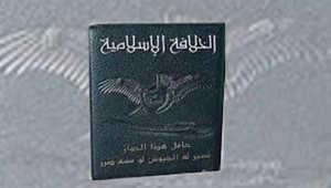 """العراق: أخطرنا الانتربول لاعتقال حملة جواز سفر """"الخلافة الإسلامية"""" الصادر عن """"داعش"""""""