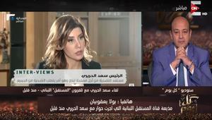 بولا يعقوبيان بعد مقابلتها مع سعد الحريري: هذه قصة الرجل الذي ظهر بالكاميرا