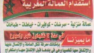 إعلان شركة سعودية عن التعرّف على أشكال العاملات المغربيات يثير استنكارًا واسعًا