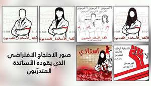 بلغ التوتر بين الأساتذة المتدربين والحكومة المغربية درجة جديدة
