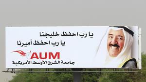 الكويت تسلّم قطر الدعوة للقمة الخليجية بعد أسابيع من الغموض